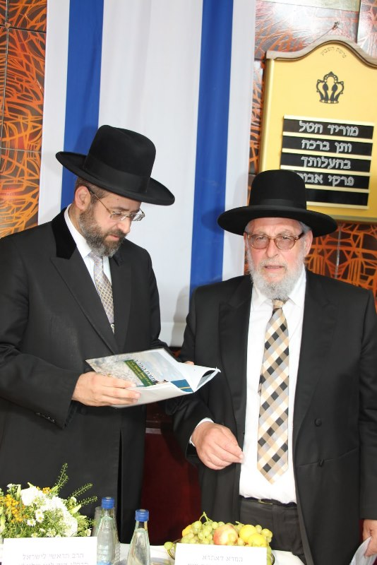 Chief Rabbi Kh 6100